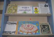 Выставка «Читай и удивляйся»