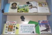 Выставка «С Пушкиным не расставайтесь…»
