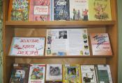 Выставка «Золотые книги детства»